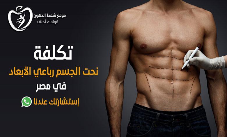 تكلفة عملية نحت الجسم رباعي الأبعاد في مصر