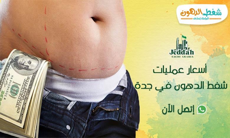 تفاصيل وأسعار عمليات شفط الدهون في جدة وأشهر 8 مراكز وأطباء