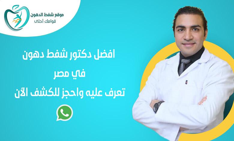 افضل دكتور شفط دهون في مصر