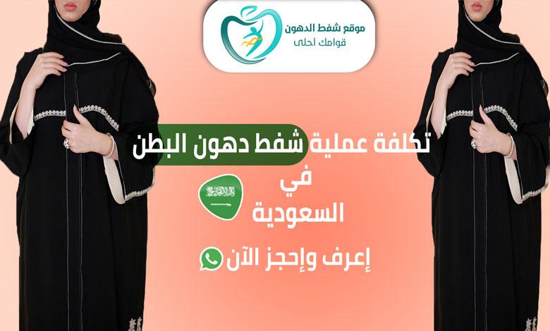 كم تكلفة عملية شد البطن في السعودية