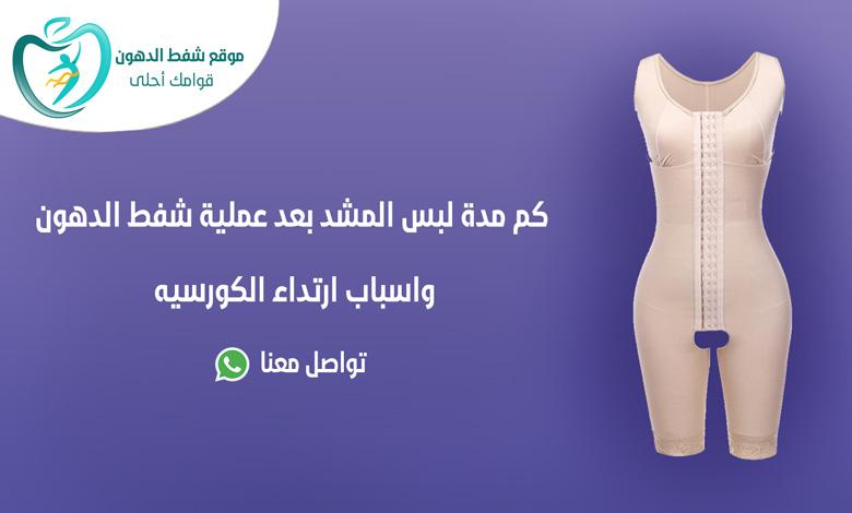 كم مدة لبس المشد بعد عملية شفط الدهون