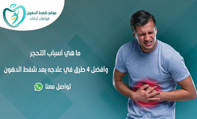 علاج التحجر بعد شفط الدهون