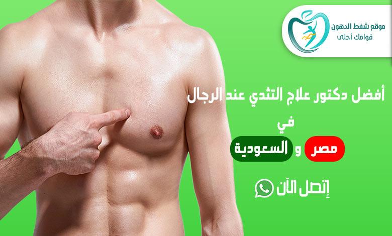 تجربتي مع أفضل دكتور علاج التثدي عند الرجال في مصر والسعودية