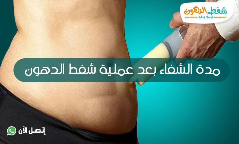 مدة الشفاء بعد عملية شفط الدهون