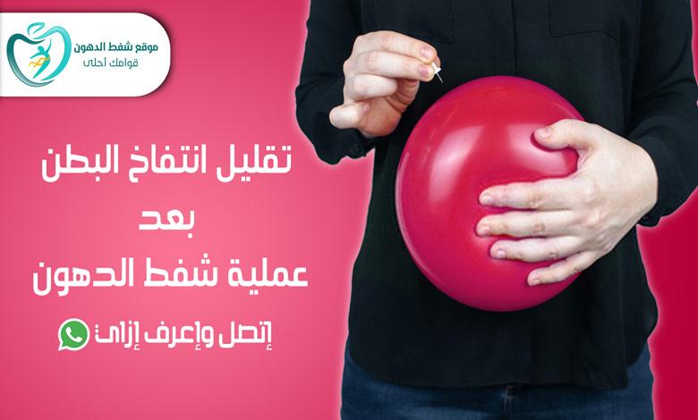 علاج انتفاخ البطن بعد شفط الدهون