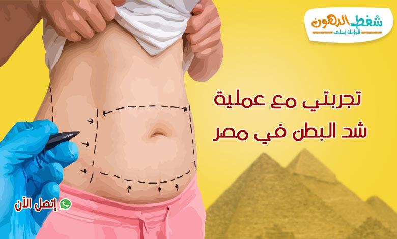 تجربتي مع عملية شد البطن في مصر بالتفصيل والأسعار مع أفضل دكتور