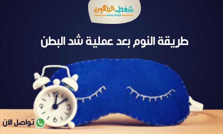 طريقة النوم بعد عملية شد البطن
