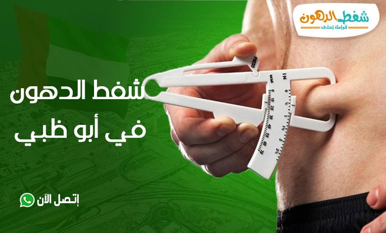 تجربتي مع شفط الدهون في أبو ظبي وتكلفة العملية وافضل طبيب
