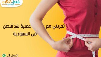 تكلفة عملية شد البطن في السعودية