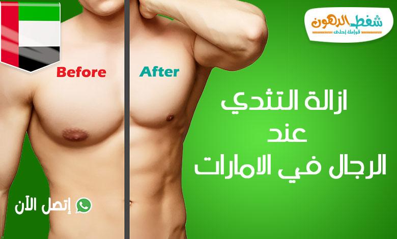 تكلفة عملية إزالة التثدي عند الرجال في الإمارات وأفضل دكتور