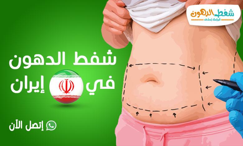 أفضل تجارب وأسعار عمليات شفط الدهون في ايران مع أشهر الأطباء