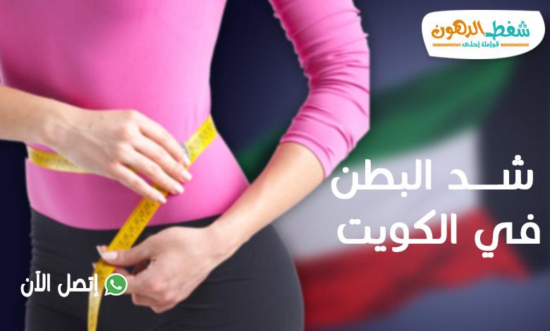 أفضل دكتور عملية شد البطن في الكويت وكم سعرها وتجارب حقيقية