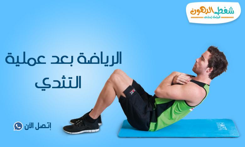 أهم 4 من فوائد الرياضة بعد عملية التثدي ومتى يمكن ممارستها؟