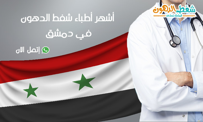 أشهر أطباء شفط الدهون في دمشق